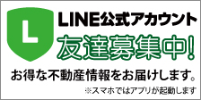 LINE@友だち募集中